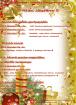 Hírkép: Decemberi rendezvénysorozat a Máltai Játszótéren